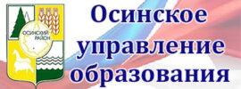 Осинское управление образования Иркутск